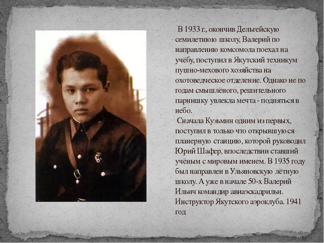 В 1933 г., окончив Дельгейскую семилетнюю школу, Валерий по направлению комс...
