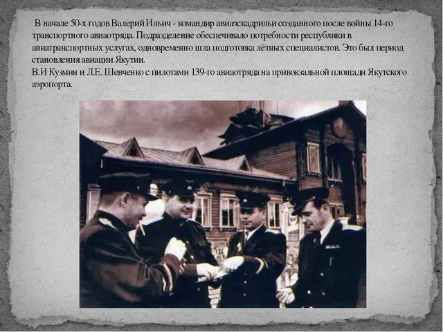 В начале 50-х годов Валерий Ильич - командир авиаэскадрильи созданного после...