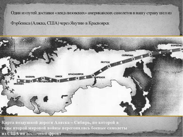 Один из путей доставки «ленд-лизовских» американских самолетов в нашу страну...