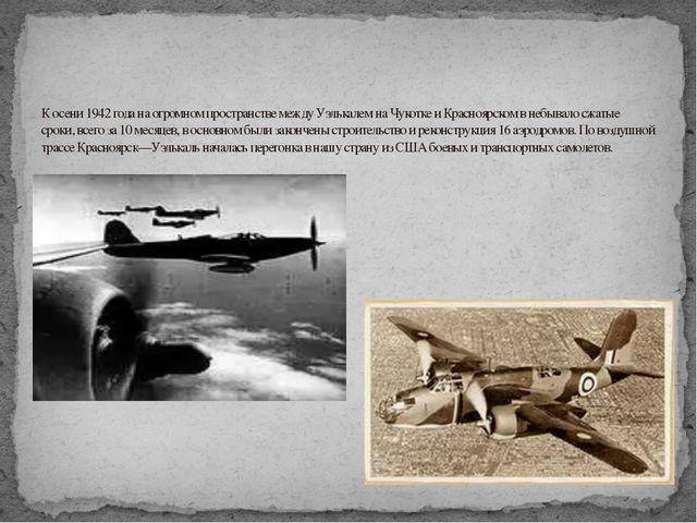 К осени 1942 года на огромном пространстве между Уэлькалем на Чукотке и Красн...