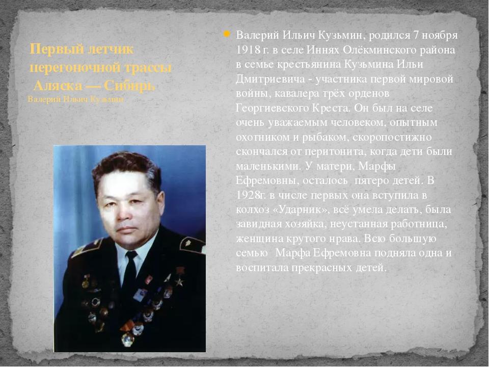 Валерий Ильич Кузьмин, родился 7 ноября 1918 г. в селе Иннях Олёкминского рай...