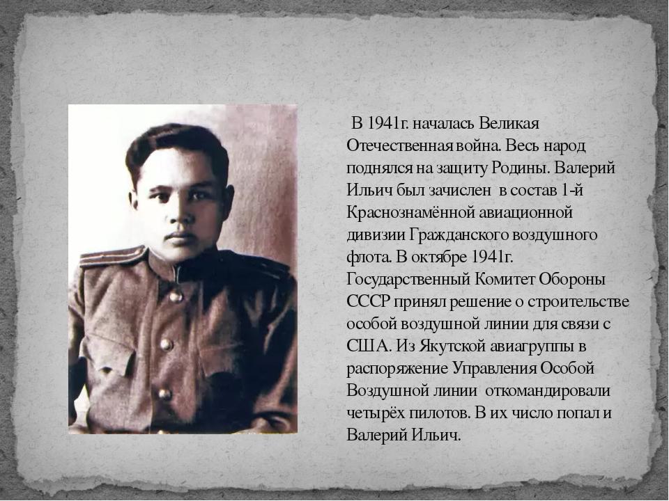 В 1941г. началась Великая Отечественная война. Весь народ поднялся на защиту...