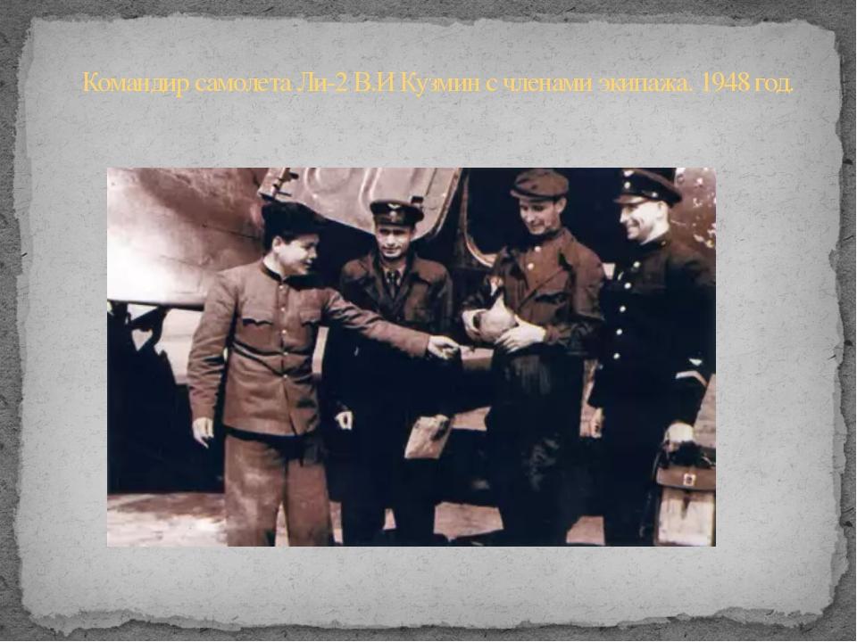 Командир самолета Ли-2 В.И Кузмин с членами экипажа. 1948 год.