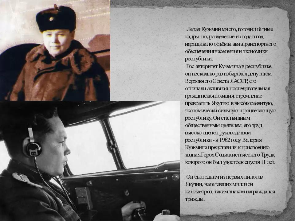 Летал Кузьмин много, готовил лётные кадры, подразделение из года в год наращ...