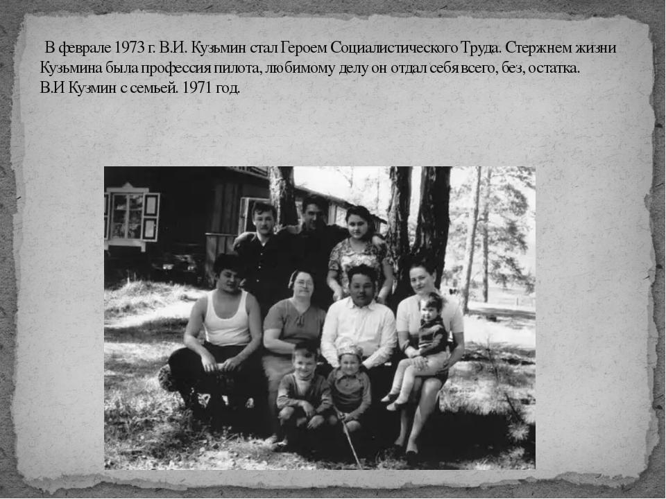 В феврале 1973 г. В.И. Кузьмин стал Героем Социалистического Труда. Стержнем...