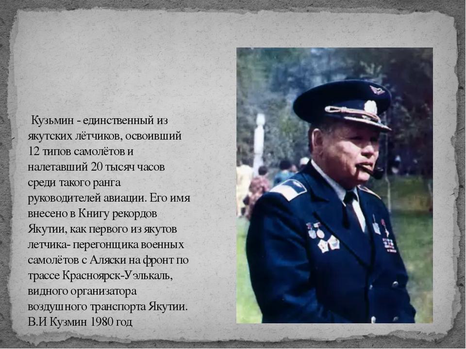 Кузьмин - единственный из якутских лётчиков, освоивший 12 типов самолётов и...