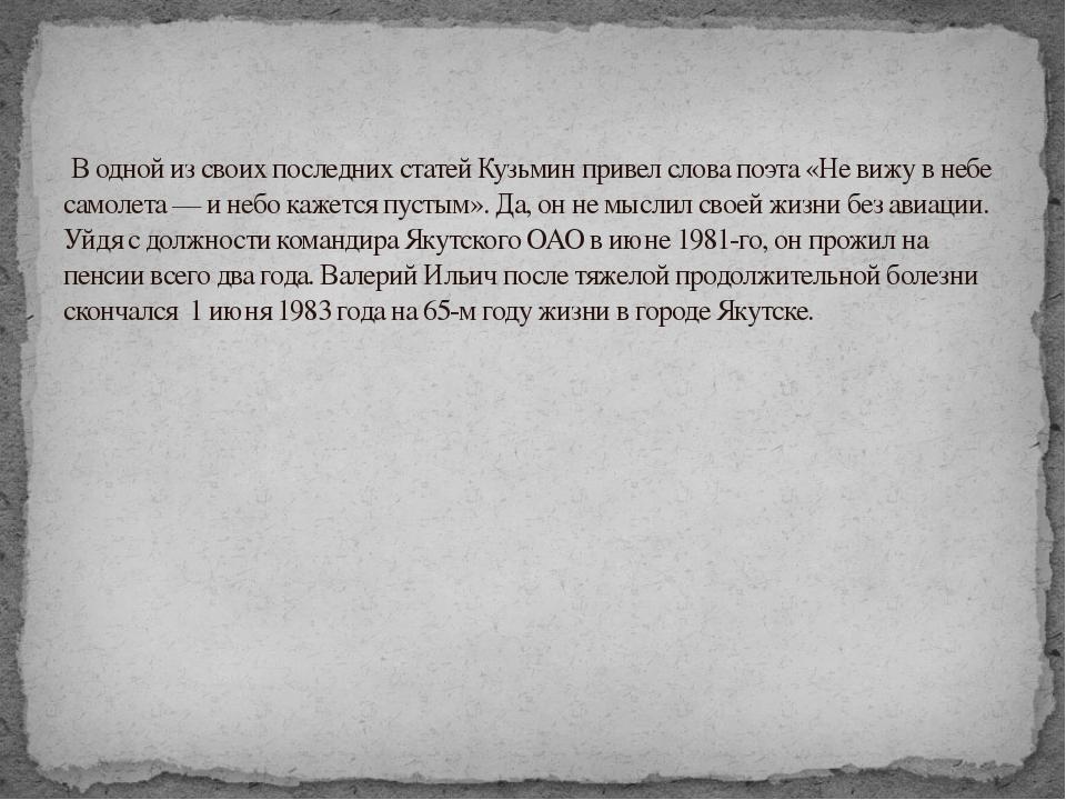 В одной из своих последних статей Кузьмин привел слова поэта «Не вижу в небе...