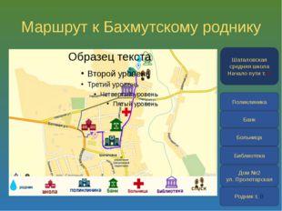 Шаталовская средняя школа