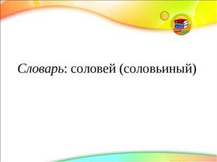 Словарь: соловей (соловьиный)