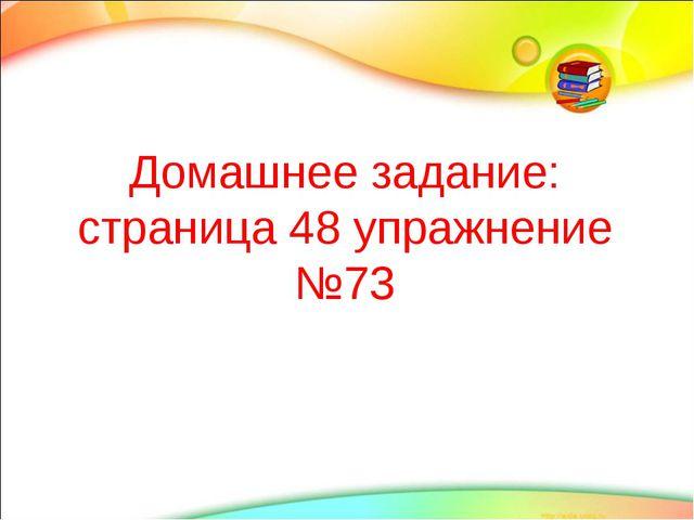 Домашнее задание: страница 48 упражнение №73
