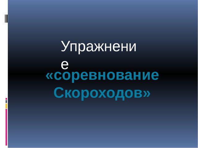 Упражнение «соревнование Скороходов»