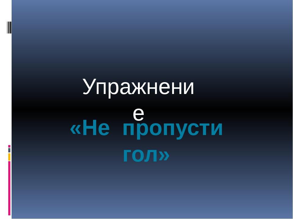 Упражнение «Не пропусти гол»