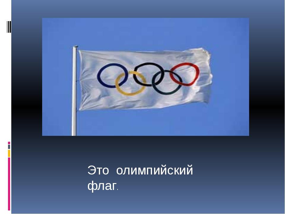 Это олимпийский флаг.