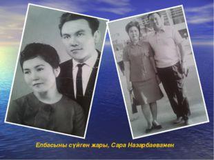 Елбасыны сүйген жары, Сара Назарбаевамен