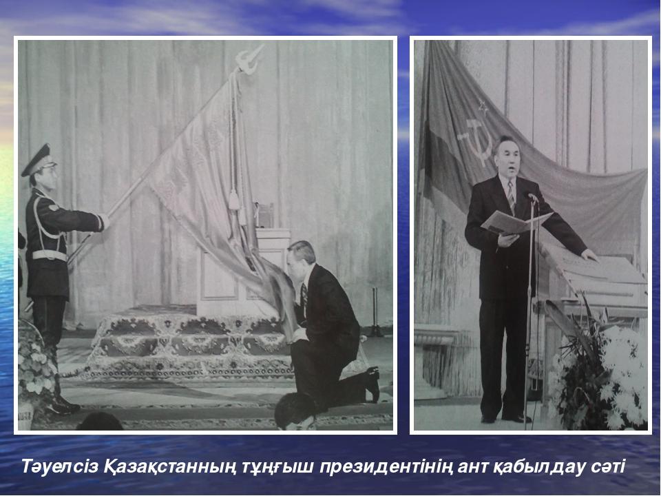 Тәуелсіз Қазақстанның тұңғыш президентінің ант қабылдау сәті