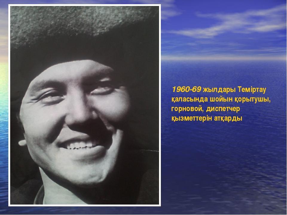 1960-69 жылдары Теміртау қаласында шойын қорытушы, горновой, диспетчер қызмет...