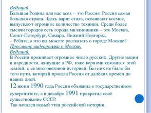Ведущий. Большая Родина для нас всех – это Россия. Россия самая большая стран