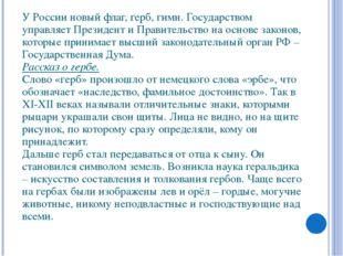 У России новый флаг, герб, гимн. Государством управляет Президент и Правитель