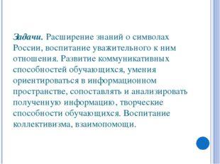 Задачи. Расширение знаний о символах России, воспитание уважительного к ним о