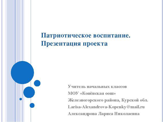 Патриотическое воспитание. Презентация проекта Учитель начальных классов МОУ...
