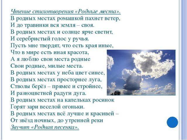 Чтение стихотворения «Родные места». В родных местах ромашкой пахнет ветер, И...