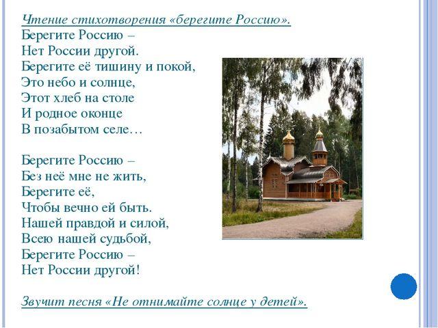 Чтение стихотворения «берегите Россию». Берегите Россию – Нет России другой....