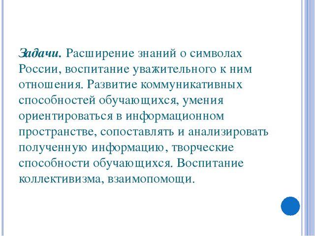 Задачи. Расширение знаний о символах России, воспитание уважительного к ним о...