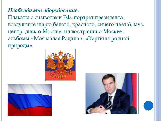 Необходимое оборудование. Плакаты с символами РФ, портрет президента, воздушн...