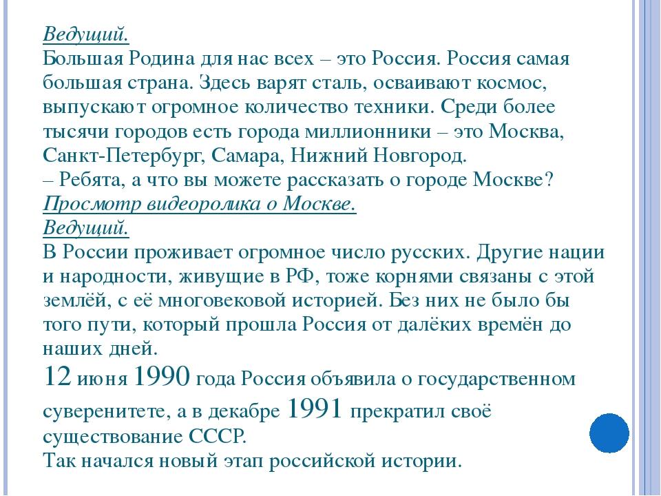 Ведущий. Большая Родина для нас всех – это Россия. Россия самая большая стран...