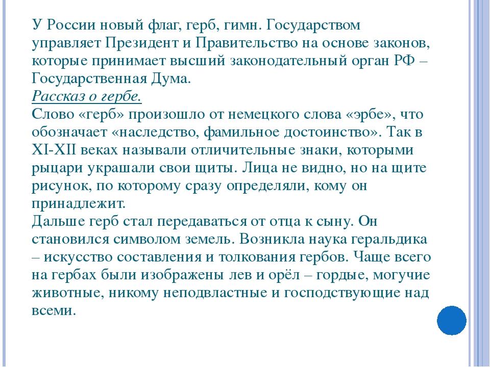 У России новый флаг, герб, гимн. Государством управляет Президент и Правитель...