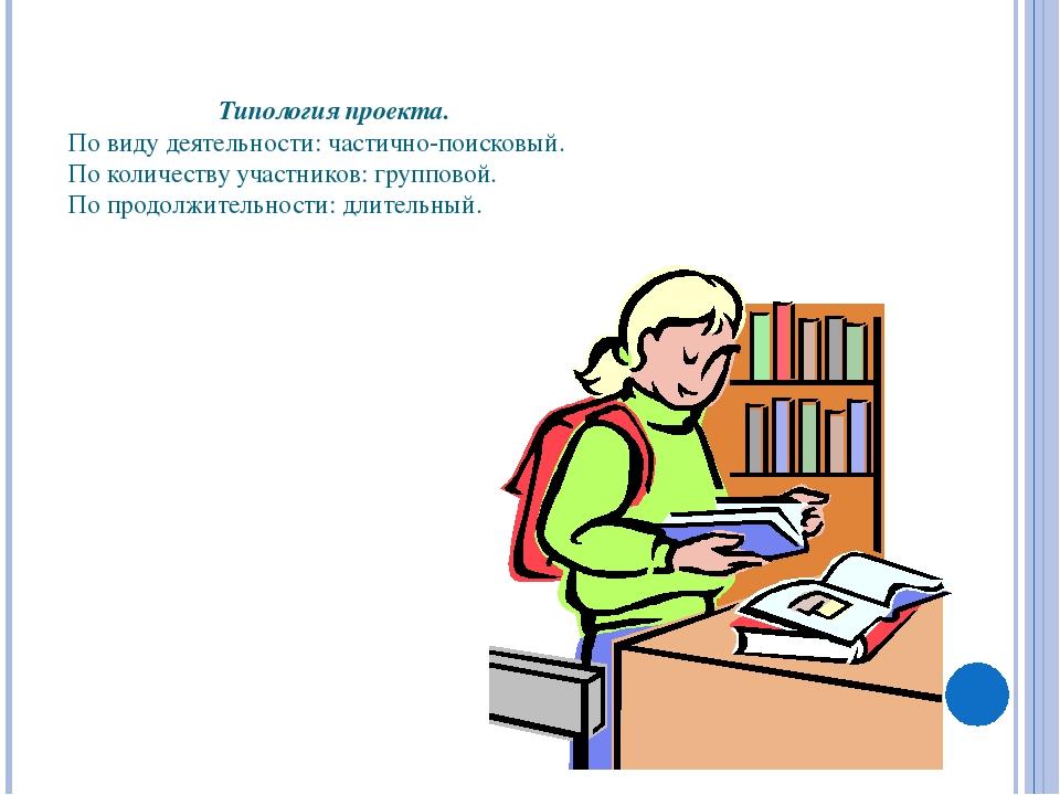 Типология проекта. По виду деятельности: частично-поисковый. По количеству у...