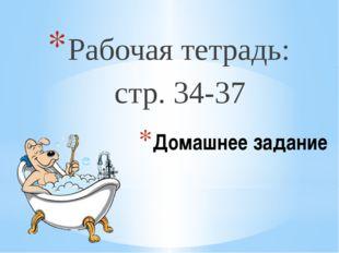 Домашнее задание Рабочая тетрадь: стр. 34-37