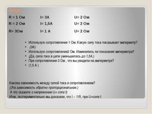 Отчет Использую сопротивление 1 Ом. Какую силу тока показывает амперметр? (3А
