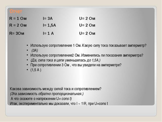Отчет Использую сопротивление 1 Ом. Какую силу тока показывает амперметр? (3А...