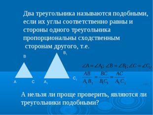 Два треугольника называются подобными, если их углы соответственно равны и ст