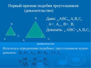 А1 В1 С1 А В С Первый признак подобия треугольников (доказательство) Дано: ∆