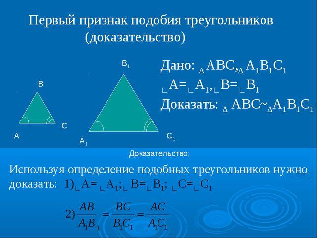 А1 В1 С1 А В С Первый признак подобия треугольников (доказательство) Дано: ∆...
