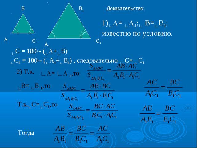 А1 B1 С1 А В С Доказательство: 1)∟А= ∟А1;∟ В=∟В1; известно по условию. ∟С = 1...
