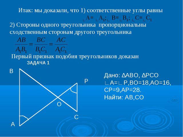 Итак: мы доказали, что 1) соответственные углы равны ∟А= ∟А1;∟ В=∟В1; ∟С=∟С1...
