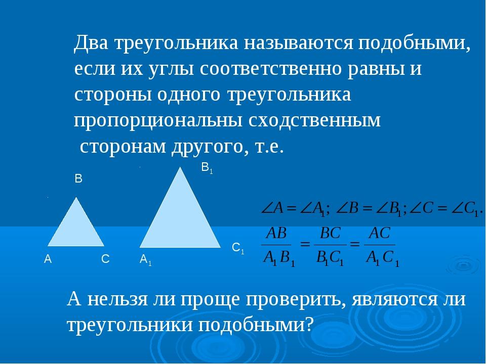 Два треугольника называются подобными, если их углы соответственно равны и ст...
