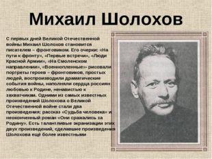 Михаил Шолохов С первых дней Великой Отечественной войны Михаил Шолохов стано