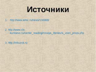 Источники http://www.amic.ru/news/116968/ 2. http://www.cls-kuntsevo.ru/cente