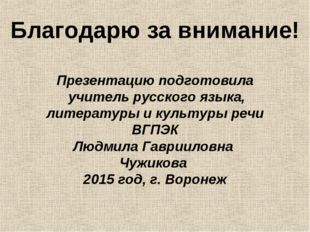 Благодарю за внимание! Презентацию подготовила учитель русского языка, литера