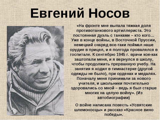 Евгений Носов «На фронте мне выпала тяжкая доля противотанкового артиллериста...