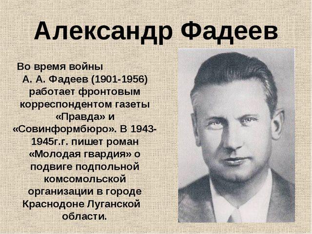 Александр Фадеев Во время войны А. А. Фадеев (1901-1956) работает фронтовым к...