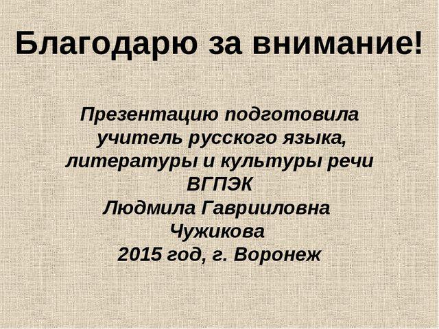 Благодарю за внимание! Презентацию подготовила учитель русского языка, литера...