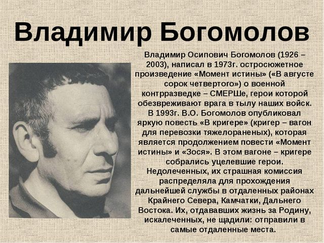 Владимир Богомолов Владимир Осипович Богомолов (1926 – 2003), написал в 1973г...