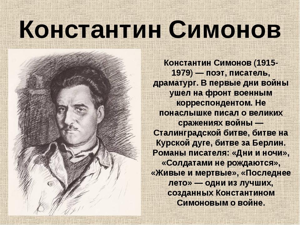 Константин Симонов Константин Симонов (1915-1979)— поэт, писатель, драматург...