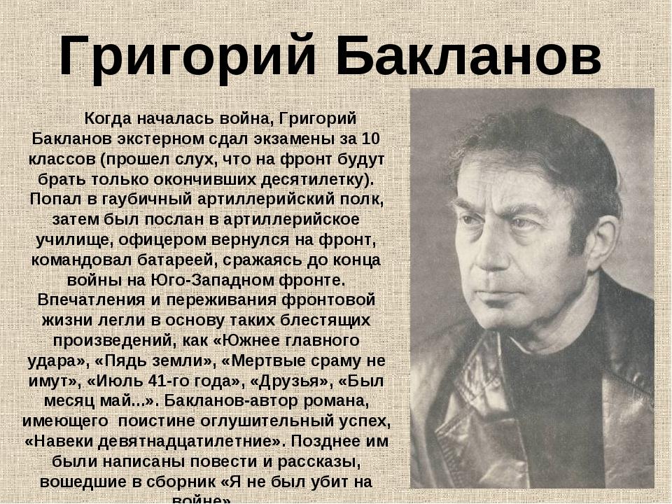 Григорий Бакланов Когда началась война, Григорий Бакланов экстерном сда...