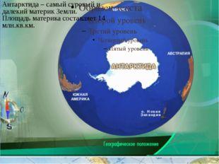 Антарктида – самый суровый и далекий материк Земли. Площадь материка составл